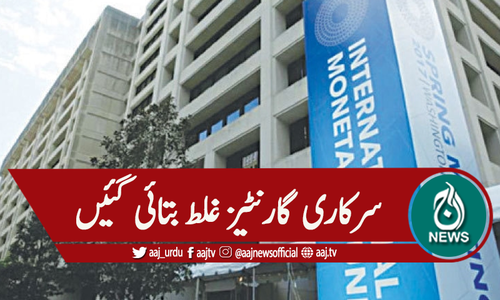 پاکستان نے آئی ایم ایف کو غلط اعدادوشمار دیئے