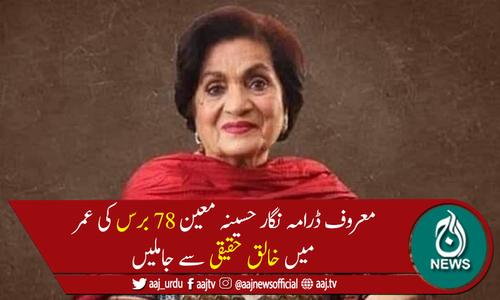 معروف ڈرامہ نگار حسنہ  معین انتقال کرگئیں