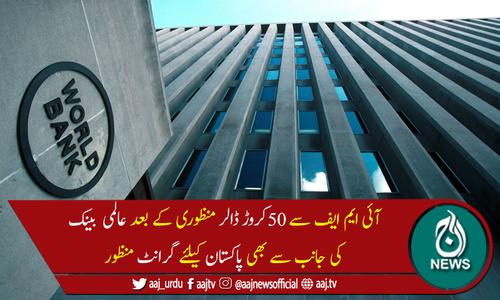 عالمی بینک نے پاکستان کیلئے 60 کروڑ ڈالر کی منظوری دی