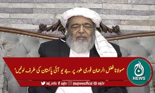 'مولانا فضل الرحمان فوری طور پر جے یو آئی پاکستان کی طرف لوٹیں'