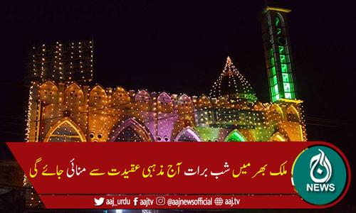 ملک بھر میں شب برات مذہبی عقیدت سے منائی جارہی ہے