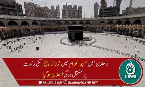 رمضان المبارک :مسجدالحرام میں نماز تراویح اور دیگر امور کا اعلان
