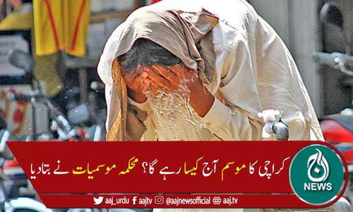 محکمہ موسمیات کی کراچی میں آج سے شدیدگرمی کی پیشگوئی