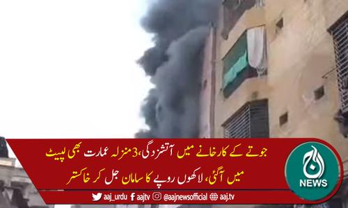 کراچی کے علاقے لیاقت آباد میں 3 منزلہ عمارت میں آتشزدگی