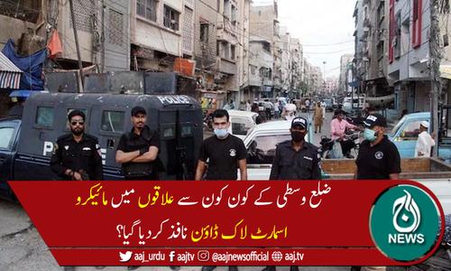 کراچی کے ضلع وسطی کے 3 علاقوں میں مائیکرو اسمارٹ لاک ڈاؤن نافذ