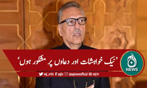صدر پاکستان عارف علوی کو آرام،نیند اور سوپ کا مشورہ