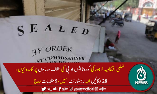 لاہورمیں کورونا ایس او پی کی خلاف ورزی پر 28دکانیں اور ریسٹورنٹس سِیل