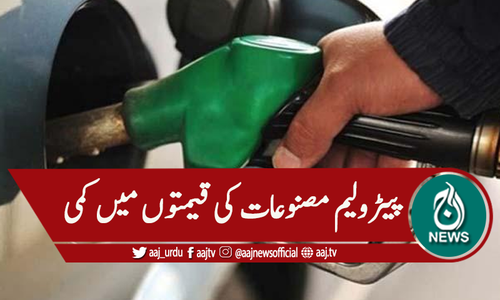 پیٹرولیم مصنوعات کی قیمتوں میں کمی کا اعلان