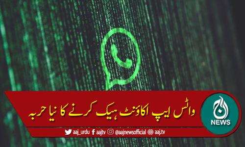 صارفین خبردار، واٹس ایپ اکاؤنٹ ہیک کرنے کیلئے نیا حربہ