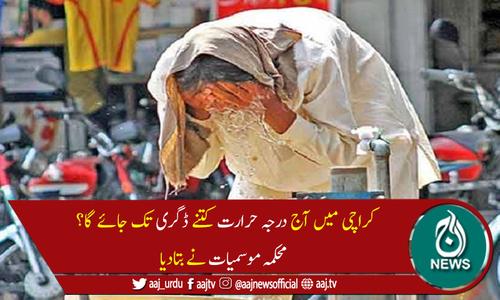 کراچی میں آج تیسرے روز بھی شدید گرمی پڑنے کا امکان