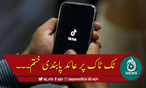 پشاور ہائیکورٹ  نے پاکستان میں ٹک ٹاک پر عائد پابندی ختم کردی
