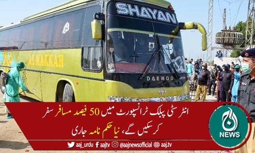 سندھ میں انٹر سٹی پبلک ٹرانسپورٹ سے متعلق نیا حکم نامہ جاری