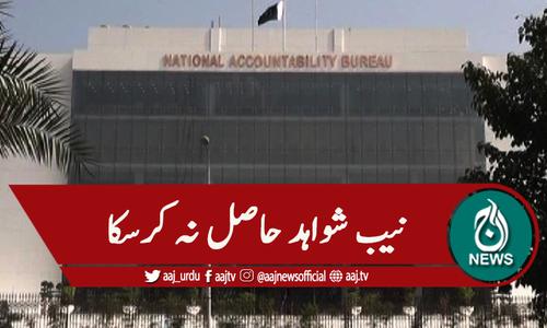 سندھ بینک منی لانڈرنگ ریفرنس میں شواہد نہ مل سکے