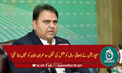 'اپوزیشن نے ڈھائی سال کوشش کی لیکن وہ عمران خان کو نہیں ہٹا سکی'
