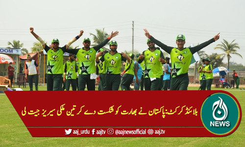 بلائنڈ کرکٹ:پاکستان نے بھارت کو شکست دے کر تین ملکی سیریز جیت لی