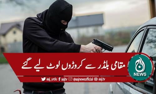 کراچی :مقامی بلڈرز سے 3 کروڑ لوٹ لیے گئے