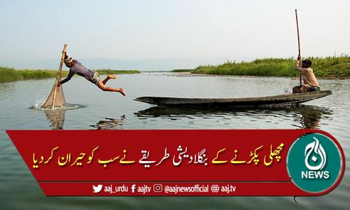 مچھلی پکڑنے کا بنگلا دیشی طریقہ کار