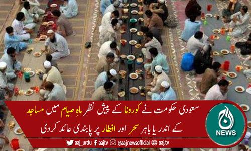 سعودی عرب: ماہِ صیام میں مساجد میں سحر اور افطار پر پابندی عائد