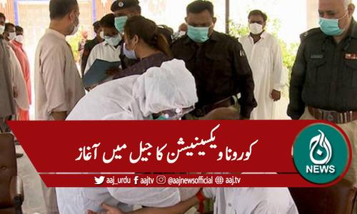 کراچی :جیل میں بھی کورونا ویکسینیشن کا آغاز