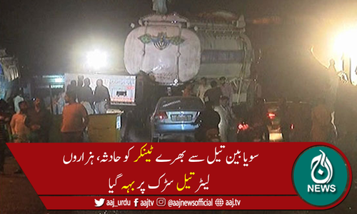 کراچی کے علاقے قائد آباد میں سویابین تیل سے بھرے ٹینکر کو حادثہ