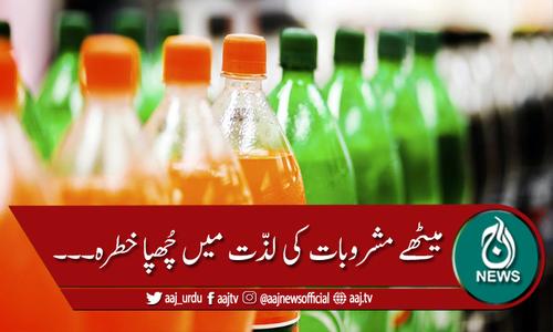میٹھے مشروبات کی لذّت میں پوشیدہ صحت سے متعلق سنگین خطرات