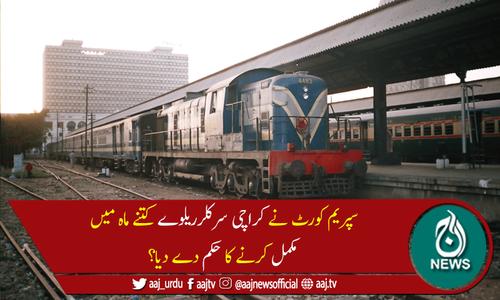 سپریم کورٹ کا 9ماہ میں کراچی سرکلر ریلوے مکمل کرنے کا حکم