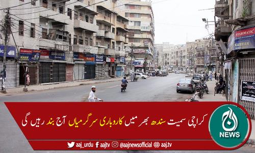 کورونا:کراچی سمیت سندھ بھر میں کاروباری سرگرمیاں آج بند رہیں گی