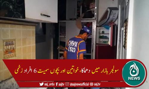 کراچی میں گھر میں اے سی کے پھٹنے سے دھماکا، 6 افراد زخمی