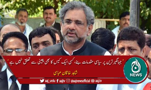 عمران خان کی حکومت جہانگیر ترین کے ہاتھ میں ہے، شاہد خاقان