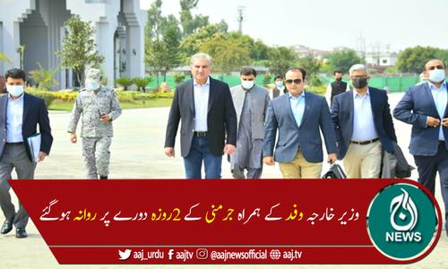 وزیرخارجہ شاہ محمود قریشی 2روزہ دورے پرجرمنی روانہ