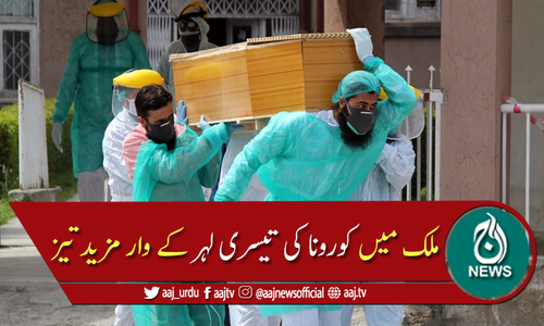 پاکستان: کورونا سے 24 گھنٹے کے دوران 58 افراد جاں بحق