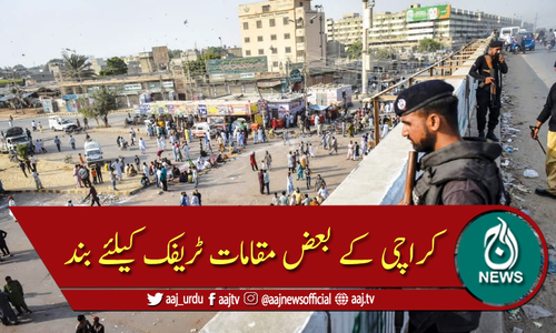 کراچی: دو مقامات پر احتجاج جاری، ٹریفک بلاک