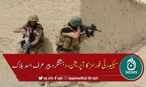 جنوبی وزیرستان: سکیورٹی فورسز کا خفیہ اطلاع پر آپریشن