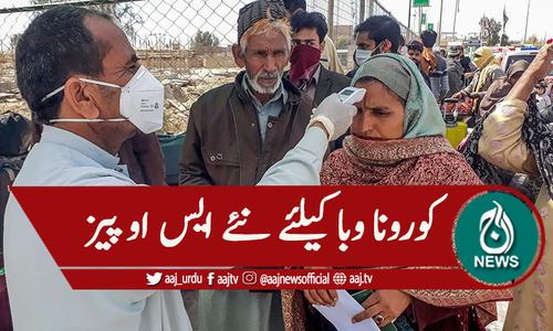 سندھ : رمضان ، کورونا وبا، نئے ایس او پیز جاری