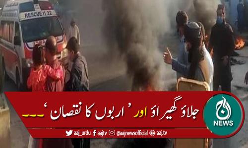 مذہبی جماعت کا احتجاج، جلاؤ گھیراؤ اور 'اربوں روپے کا نقصان'