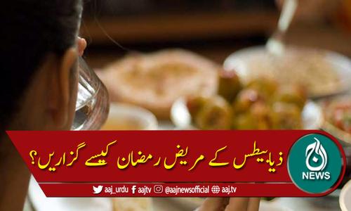 ذیابیطس کے مریض رمضان کیسے گزاریں؟