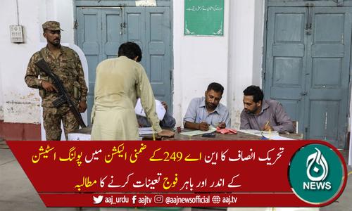 این اے249ضمنی الیکشن: پولنگ اسٹیشن کے اندر اور باہرفوج تعینات کرنےکامطالبہ