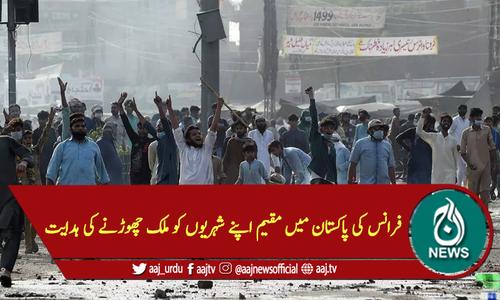 فرانس کی پاکستان میں مقیم اپنے شہریوں کو ملک چھوڑنے کی ہدایت