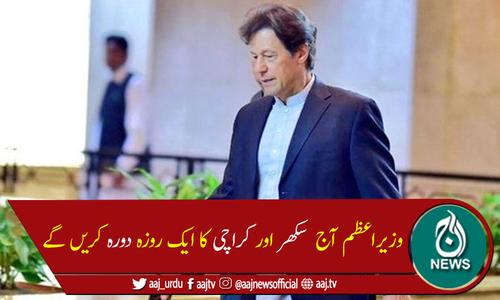 وزیراعظم عمران خان آج سندھ کا ایک روزہ دورہ کریں گے