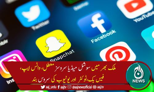 ملک بھر میں سوشل میڈیا سروسز کچھ گھنٹے کیلئے معطل