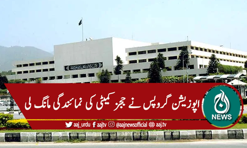 پارلیمانی کمیٹی برائے ججزتقرری کا معاملہ پیچیدہ