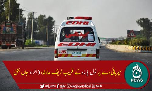 کراچی میں سپرہائی وے پر ٹرک کی موٹرسائیکل کو ٹکر، 3افراد جاں بحق