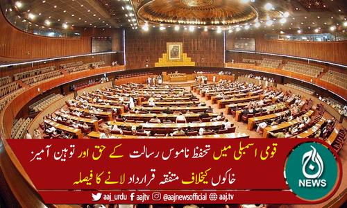 قومی اسمبلی میں توہین آمیز خاکوں کیخلاف متفقہ قرارداد لانے کا فیصلہ