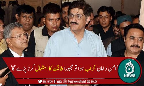 پرامن طریقے سے احتجاج کرنےوالوں کو نہیں روکیں گے، وزیراعلیٰ سندھ
