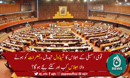 تحریک لبیک پاکستان سے مذاکرات، قومی اسمبلی کے اجلاس کاشیڈول تبدیل