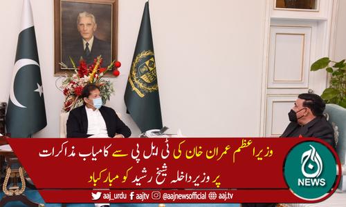 وزیراعظم عمران خان سے وفاقی وزیرداخلہ شیخ رشید کی ملاقات