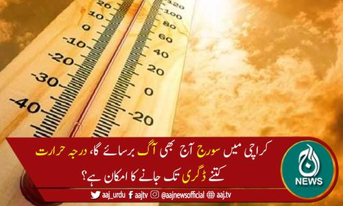 کراچی میں آج پارہ 38 ڈگری سینٹی گریڈ تک جانے کا امکان