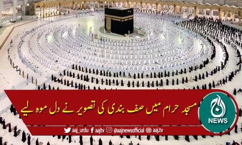 مسجد حرام میں صف بندی کی تصویر وائرل