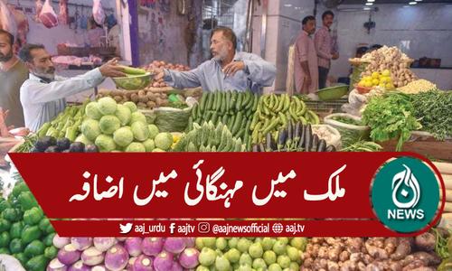 بارہ اشیاء کی قیمتوں میں اضافہ