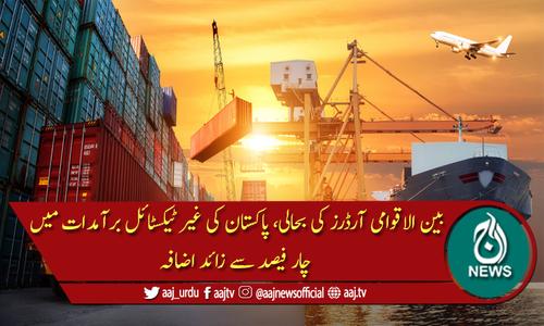 پاکستان کی غیر ٹیکسٹائل برآمدات میں اضافہ